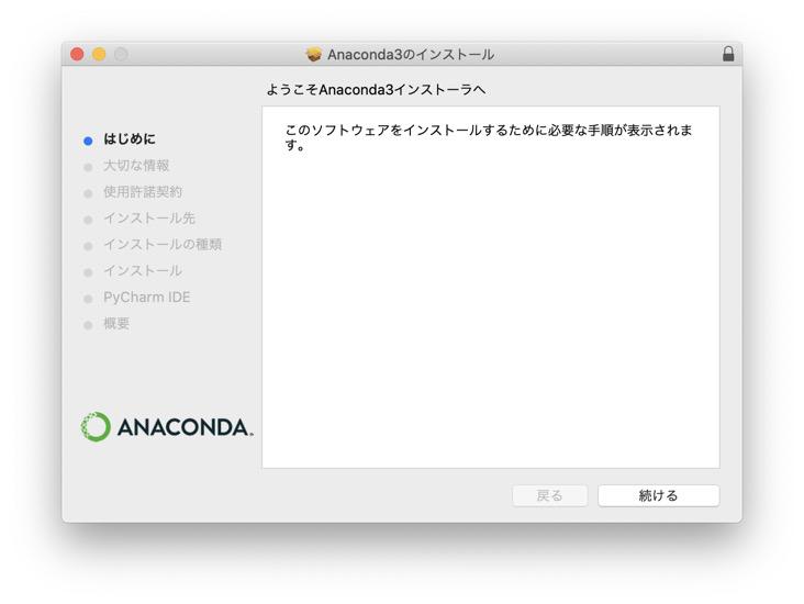 インストール anaconda